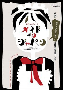 DIVEプロデュース公演「メイド イン ジャパン」