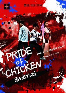 激富 2017 公演「PRIDE OF CHICKEN ~思シ出ヅル刻~ 」」