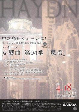 中之島をウィーンに! 日本テレマン協会 第241回 定期演奏会 ハイドン 交響曲第94番「驚愕」
