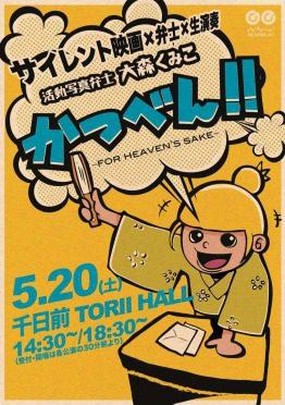活動写真弁士 大森くみこ「かつべん!! 〜for heaven's sake〜」