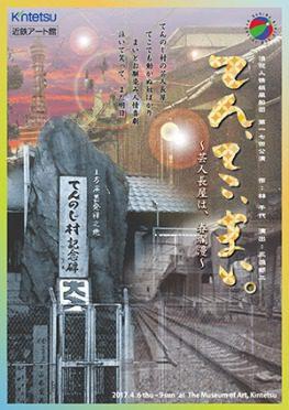 浪花人情紙風船団「てん、てこ、まい〜芸人長屋は春爛漫〜」