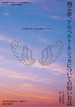 虚空旅団「飛ぶ夢、アルベルト・キシュカについての短いお話」