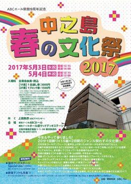 ABCホール開館9周年記念 中之島春の文化祭2017
