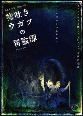 羊とドラコ Stage-02「嘘吐きウガツの冒険譚」