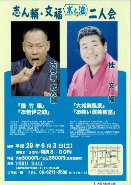 志ん輔・文福 水と油 二人会 [2017/6/3]