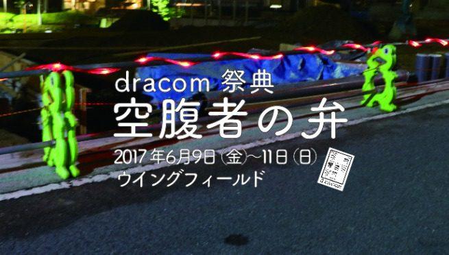 dracom 祭典「空腹者の弁」[2017/6/9〜11]