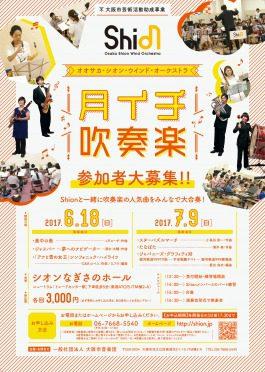 楽器を持参できる人は誰でも参加可能! Osaka Shion Wind Orchestra「月イチ吹奏楽」[2017/6/18+7/6]