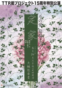 その愛、墓場まで。 TTR能プロジェクト15周年特別公演「定家」[2017/8/26]