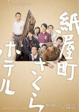 演劇集団よろずや第27回本公演「紙屋町さくらホテル」