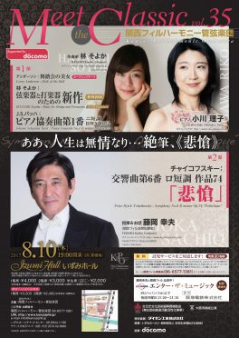 異色のピアニスト登場 藤岡幸夫&関西フィル「Meet the Classic」[2017/8/10]