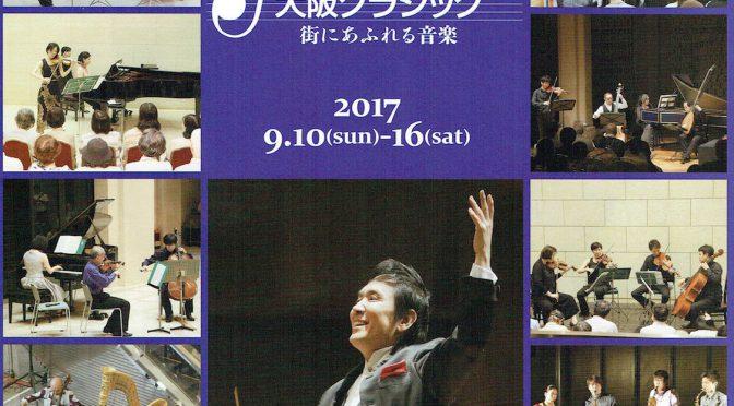 大阪クラシック2017は9月10日(日)開幕