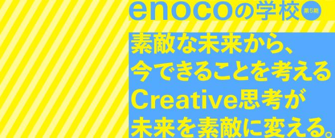ソーシャル・デザインが学べる連続講座「enocoの学校」(申し込み締め切りは7/31)