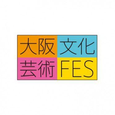 10月に「大阪文化芸術フェス2017」/ライブ、歌舞伎など多彩に