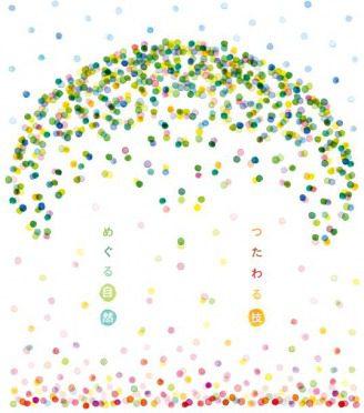 キッズ・ミート・アート2017 めぐる〈自然〉・つたわる〈技〉[2017/8/26〜8/27]