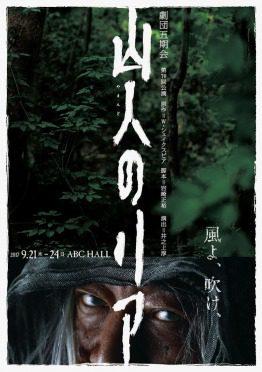劇団五期会「山人のリア」[2017/9/21~24]