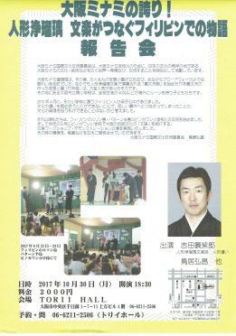 大阪ミナミの誇り!  人形浄瑠璃 文楽がつなぐフィリピンでの物語 報告会[2017/10/30]