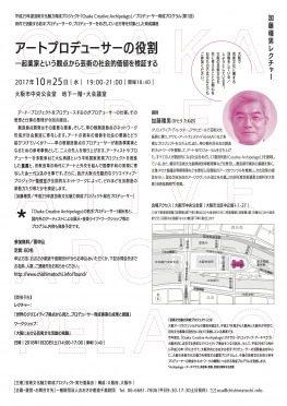 10月25日スタート「芸術文化魅力育成プロジェクト2017」/レクチャー「アートプロデューサーの役割」