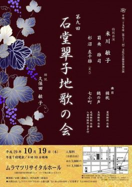 「第9回 石堂翠子地歌の会」[2017/10/19]