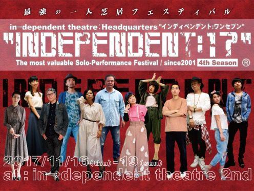 なんでもありの舞台表現「最強の一人芝居フェスティバル」 [2017/11/16〜19]