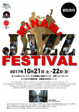 ミナミジャズフェスティバル2017[10/21〜22]