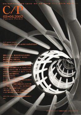 フリーペーパー「カルチャーポケットC/P」2002年3月4月号「せんだいメディアテーク」特集
