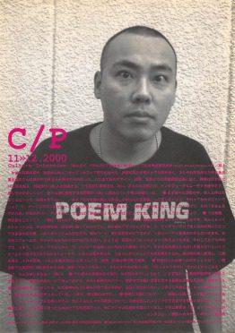 フリーペーパー「カルチャーポケット C/P」2000年11・12月号