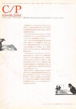 フリーペーパー「カルチャーポケット C/P」2001年05・06月号