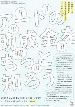 相談会とトーク「アートの助成金をもっと知ろう」[2017/12/10]