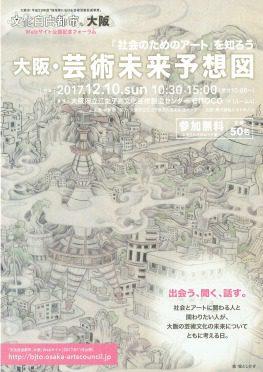 社会のためのアートとは? フォーラム「大阪・芸術未来予想図」[2017/12/10]