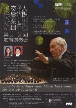 大阪フィル、善竹隆司さん、銀瓶さん、染雀さんが優秀賞  平成29年度文化庁芸術祭