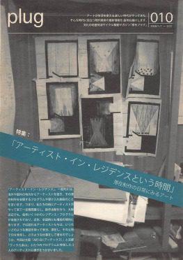 文化の地産地消サイクル駆動マガジン「季刊プラグ」2008/1/31-3/31 vol.010