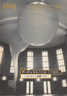 文化の地産地消サイクル駆動マガジン「季刊プラグ」2008/4/01-6/30 vol.011
