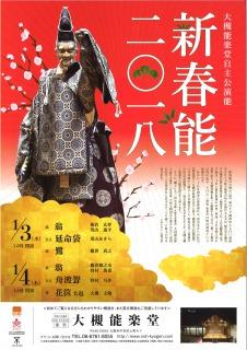 大槻能楽堂自主公演能 新春能[2018/01/03,04]