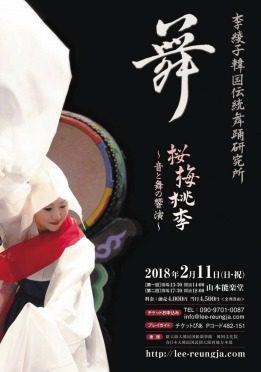 李綾子韓国伝統舞踊研究所公演『舞』 桜梅桃李 〜音と舞の響演〜 [2018/02/11]