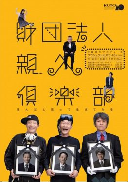 プロジェクトKUTO-10 第17回公演「財団法人親父倶楽部」〜死んだと思って生きてみる〜 [2018/03/07-12]