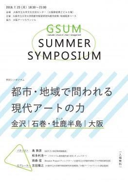 特別シンポジウム 都市・地域で問われる現代アートの力 金沢|石巻・牡鹿半島|大阪