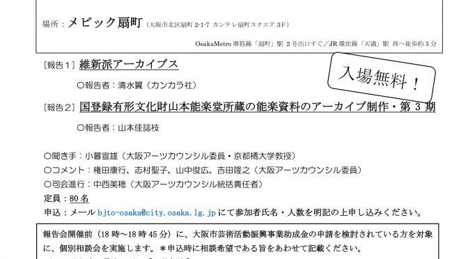 大阪市芸術活動振興事業助成金 事例報告会[アーカイブ編]