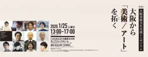 第2回大阪芸術文化交流シンポジウム